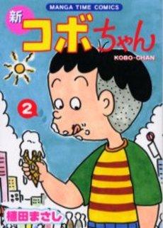 ◆特典あり◆新コボちゃん 2巻