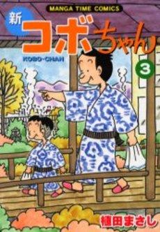 ◆特典あり◆新コボちゃん 3巻