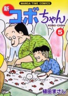 ◆特典あり◆新コボちゃん 5巻