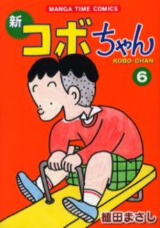 ◆特典あり◆新コボちゃん 6巻