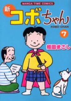 ◆特典あり◆新コボちゃん 7巻