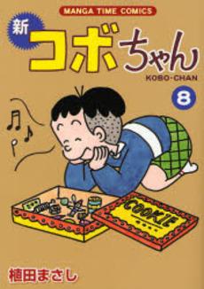 ◆特典あり◆新コボちゃん 8巻