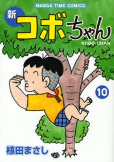 ◆特典あり◆新コボちゃん 10巻