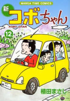 ◆特典あり◆新コボちゃん 12巻