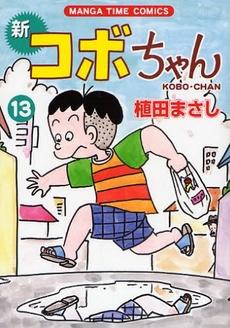 ◆特典あり◆新コボちゃん 13巻
