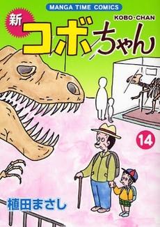 ◆特典あり◆新コボちゃん 14巻