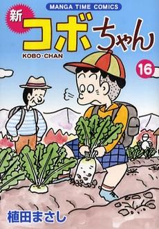 ◆特典あり◆新コボちゃん 16巻