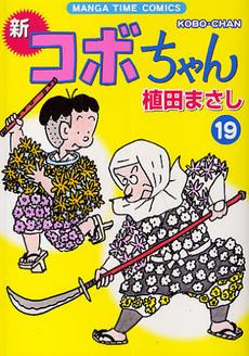 ◆特典あり◆新コボちゃん 19巻