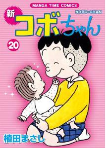 ◆特典あり◆新コボちゃん 20巻