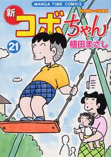 ◆特典あり◆新コボちゃん 21巻