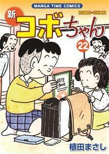 ◆特典あり◆新コボちゃん 22巻