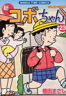 ◆特典あり◆新コボちゃん 23巻