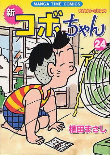 ◆特典あり◆新コボちゃん 24巻
