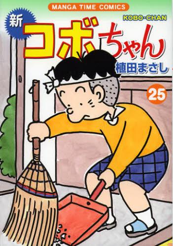 ◆特典あり◆新コボちゃん 25巻