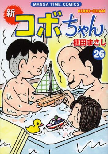 ◆特典あり◆新コボちゃん 26巻