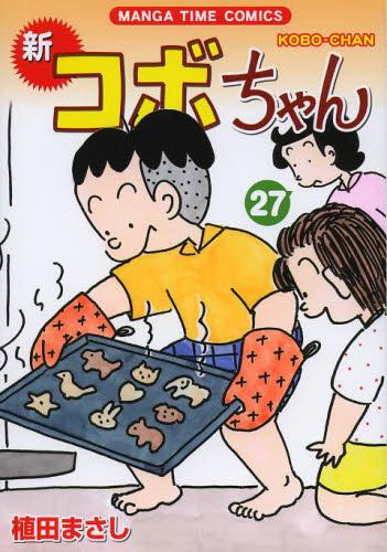 ◆特典あり◆新コボちゃん 27巻