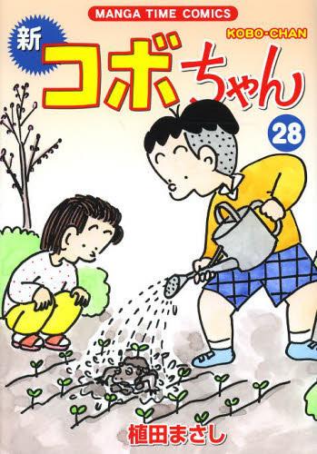 ◆特典あり◆新コボちゃん 28巻