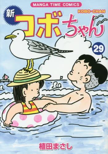 ◆特典あり◆新コボちゃん 29巻