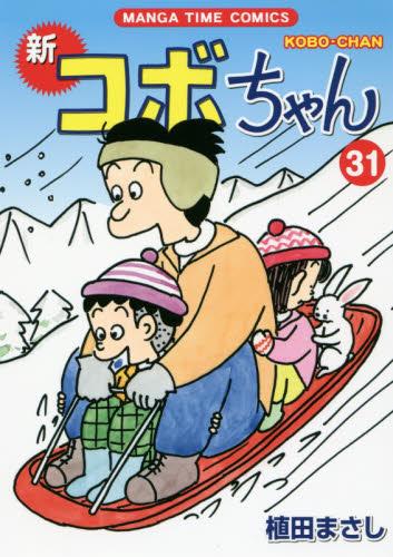 ◆特典あり◆新コボちゃん 31巻