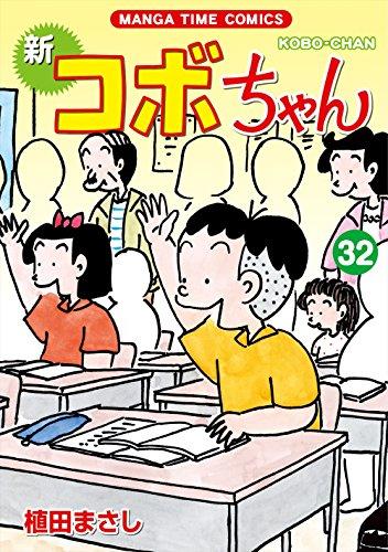 ◆特典あり◆新コボちゃん 32巻