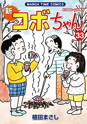 ◆特典あり◆新コボちゃん 33巻