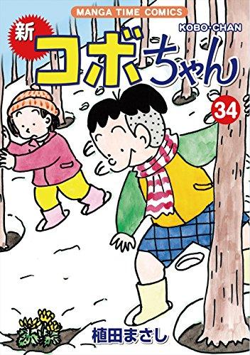 ◆特典あり◆新コボちゃん 34巻