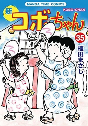 ◆特典あり◆新コボちゃん 35巻