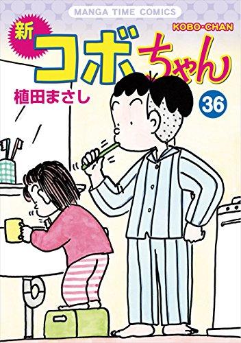 ◆特典あり◆新コボちゃん 36巻