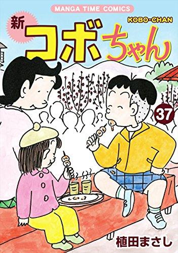 ◆特典あり◆新コボちゃん 37巻