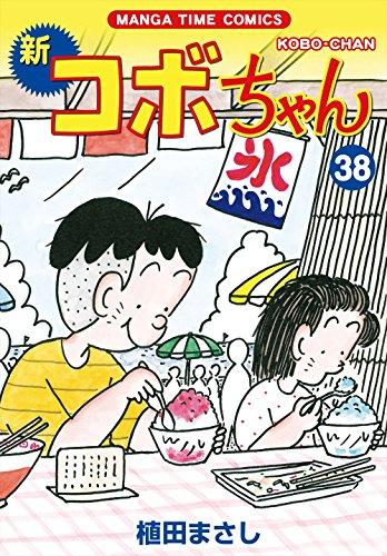 ◆特典あり◆新コボちゃん 38巻