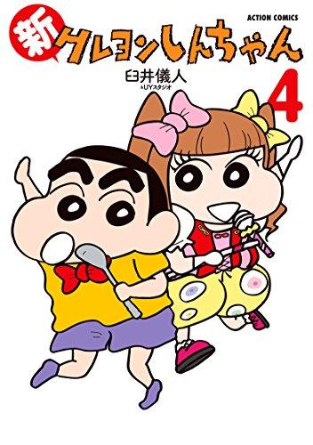新クレヨンしんちゃん 4巻