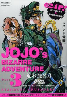 ジョジョの奇妙な冒険 総集編 4巻