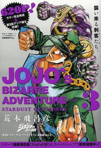 ジョジョの奇妙な冒険 総集編 5巻
