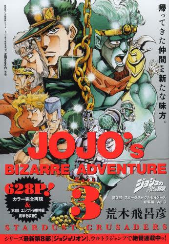 ジョジョの奇妙な冒険 総集編 6巻