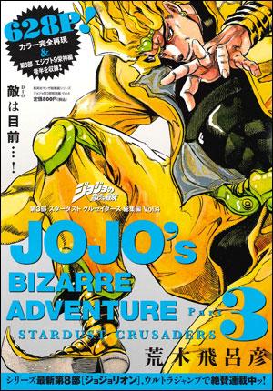 ジョジョの奇妙な冒険 総集編 7巻