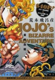ジョジョの奇妙な冒険 総集編 8巻