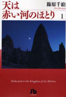 天は赤い河のほとり [文庫版] 1巻