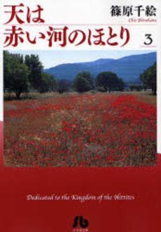 天は赤い河のほとり [文庫版] 3巻