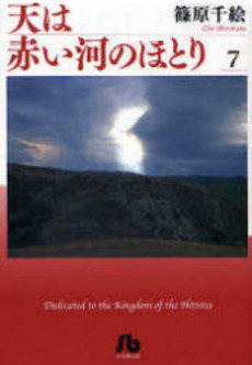 天は赤い河のほとり [文庫版] 7巻