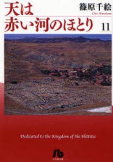 天は赤い河のほとり [文庫版] 11巻