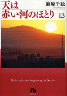 天は赤い河のほとり [文庫版] 13巻