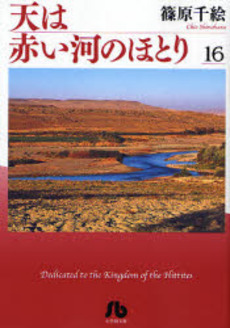 天は赤い河のほとり [文庫版] 16巻