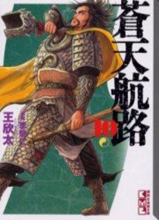 蒼天航路 [文庫版] 10巻