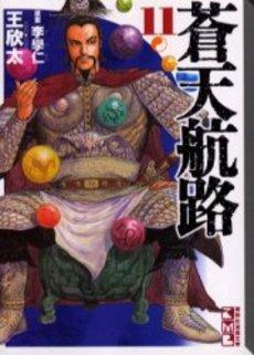蒼天航路 [文庫版] 11巻