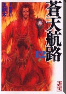 蒼天航路 [文庫版] 12巻