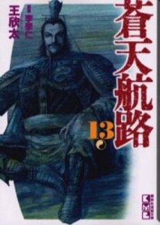 蒼天航路 [文庫版] 13巻