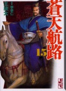 蒼天航路 [文庫版] 15巻