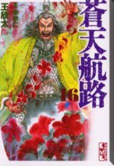 蒼天航路 [文庫版] 16巻