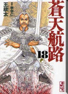 蒼天航路 [文庫版] 18巻