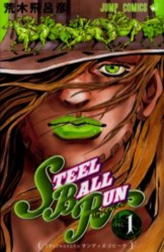 STEEL BALL RUN スティール・ボール・ラン 1巻